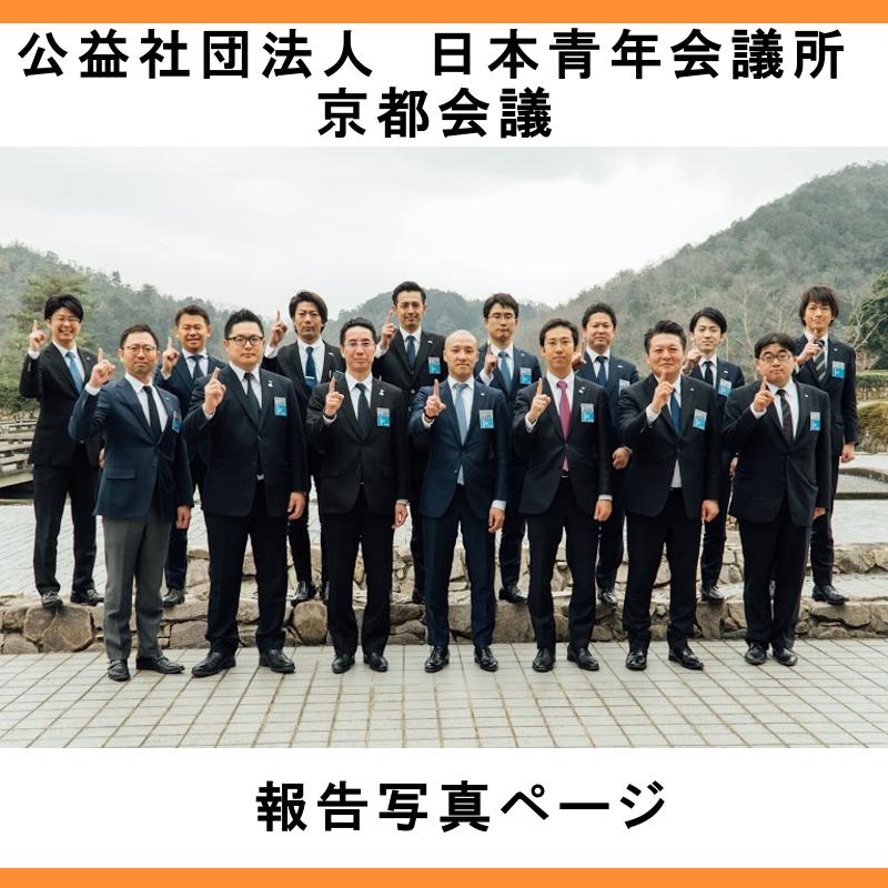 京都会議写真報告