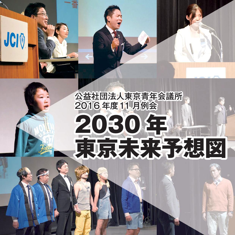 2016年度 総合政策特別委員会 活動報告