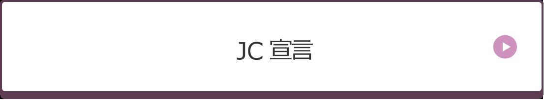 JC宣言・綱領