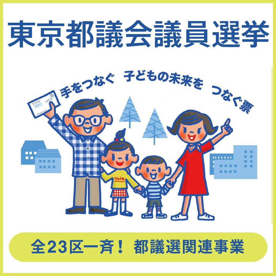 東京都議会議員選挙 関連事業