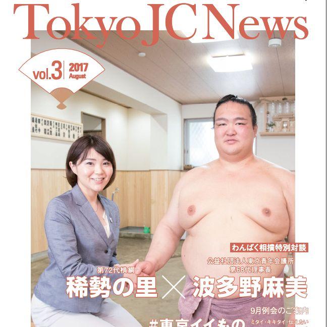 東京JC広報誌