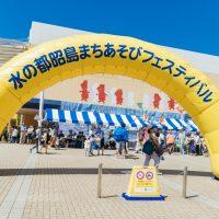 昭島まちあそびフェスティバル