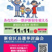 新宿区長選挙討論会ポスター