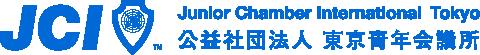 公益社団法人 東京青年会議所(東京JC)