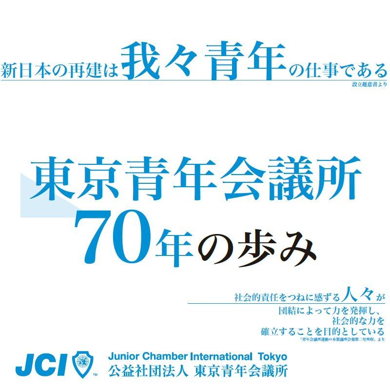 東京JC70周年