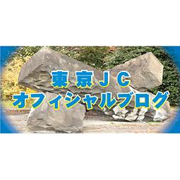 東京JC オフィシャルブログ