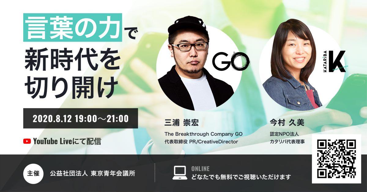 公益社団法人東京青年会議所2020年度8月例会