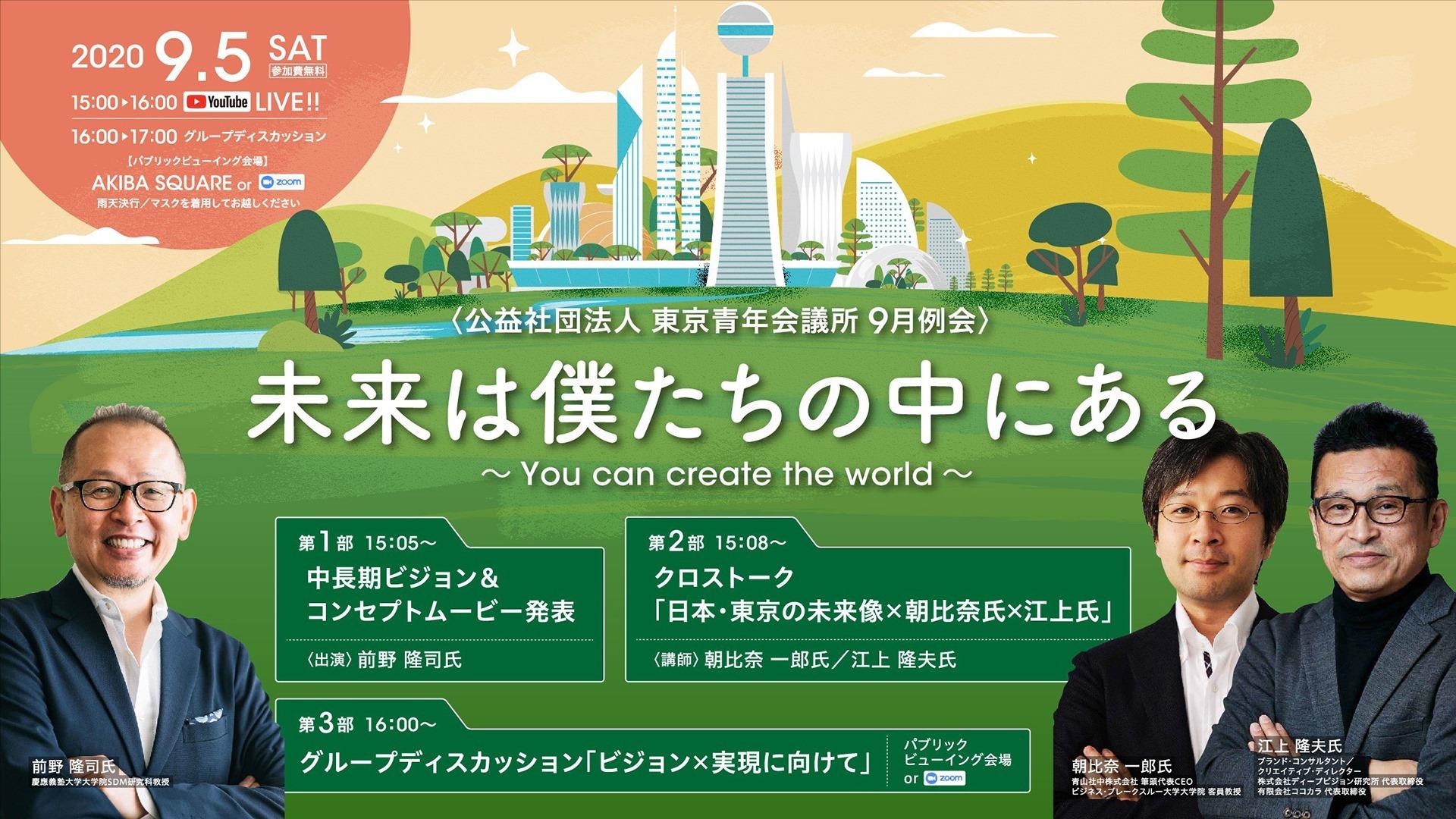 公益社団法人東京青年会議所2020年度9月例会