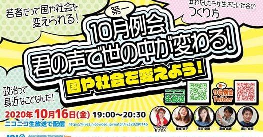 公益社団法人東京青年会議所2020年度10月第一例会