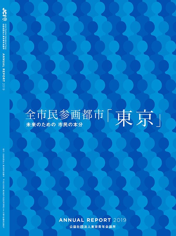 2019年度公益社団法人東京青年会議所アニュアルレポート