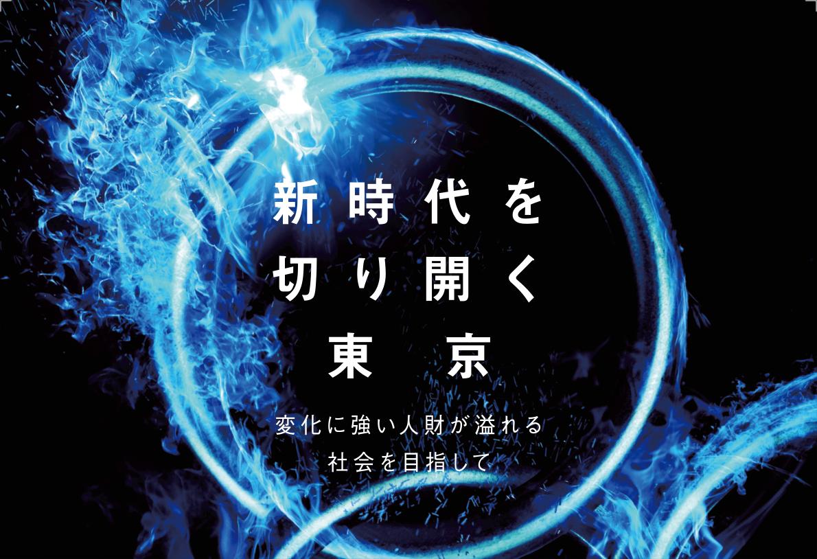 公益社団法人東京青年会議所2020年度1月例会