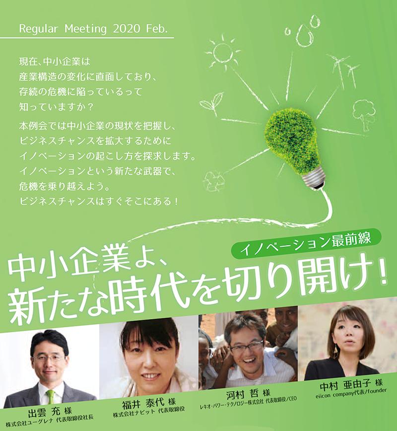 公益社団法人東京青年会議所2020年度2月例会
