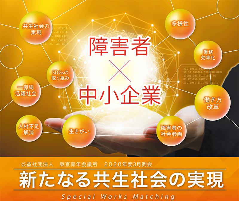 公益社団法人東京青年会議所2020年度3月例会