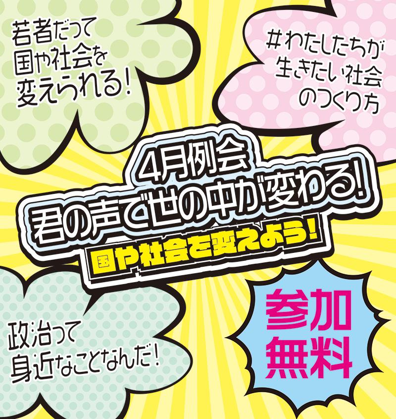 公益社団法人東京青年会議所2020年度4月例会