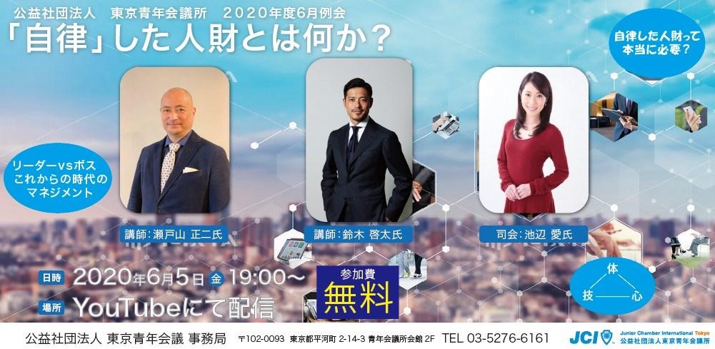 公益社団法人東京青年会議所2020年度6月例会