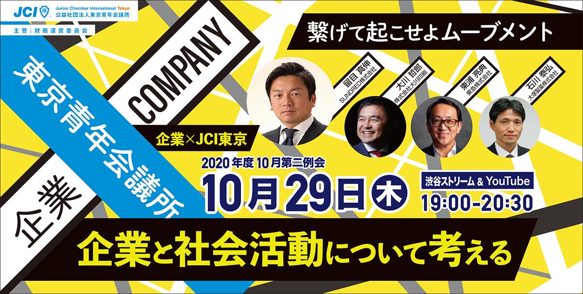 公益社団法人東京青年会議所2020年度10月第二例会