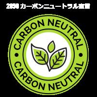 2050 カーボンニュートラル宣言