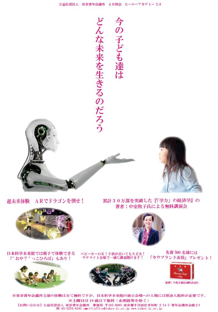 東京JC4月例会チラシ